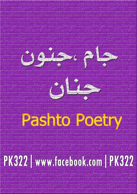Pashto Poetry Book