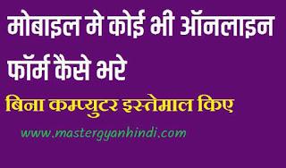 online form bharne ka tarika