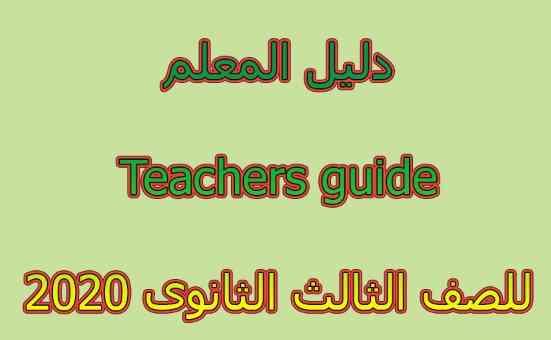 تحميل دليل المعلم لغة انجليزية للصف الاول والثاني والثالث الثانوي2021pdf