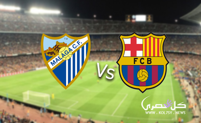 تيجة مباراة برشلونة وملقا