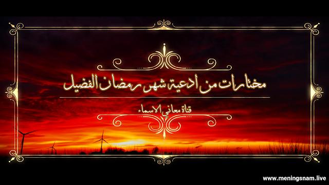 مختارات من ادعية شهر رمضان الفضيل Ramadan prayers
