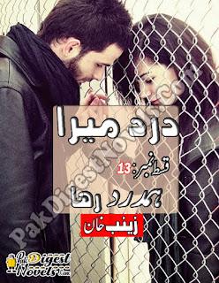Dard Mera Hamdard Raha Episode 13 By Zainab Khan