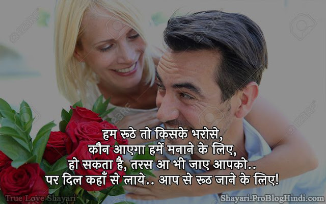 true love shayari for wife