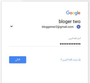 تسجيل الدخول لجوجل درايف Login in Google drive