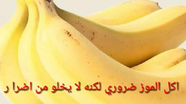 تناول الموزيوميا يسبب فرط بوتاسيوم الدم والصداع وتسوس الاسنان
