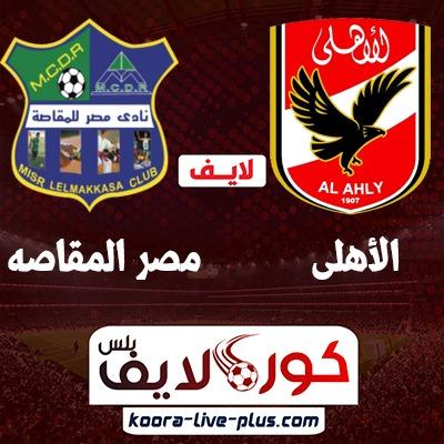 بث مباشر مباراة الاهلي ومصر للمقاصة