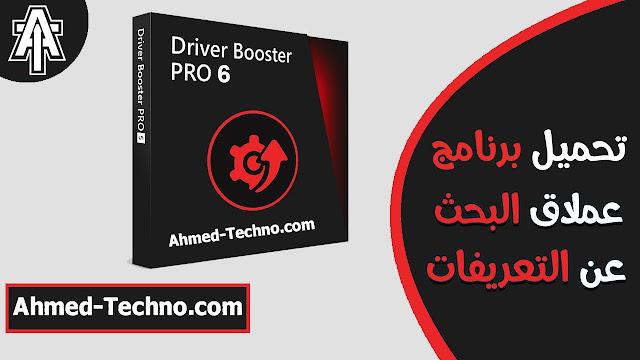 تحميل برنامج درايفر بوستر عملاق التعريفات | Driver Booster 2019