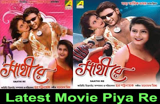 Piya Re Bangla Full HD Movie