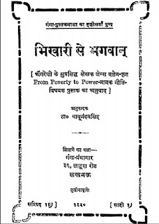Bhikari-Se-Bhagwan