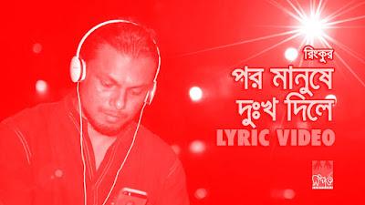 Por Manushe Dukkho Dile lyrics
