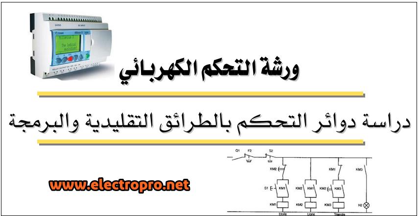 كتاب دراسة دوائر التحكم بالطرق التقليدية والمبرمجة