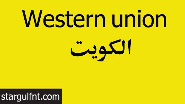 فروع ومواعيد عمل ويسترن يونيون في الكويت Western Union