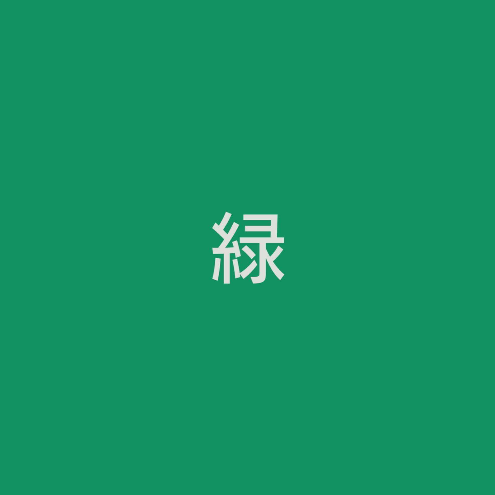 緑の正方形
