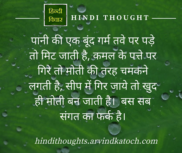 Hindi Thought, water drop, disappears, hot plate, पानी, बूंद, गर्म तवे, lotus leaf, pearl, oyster,