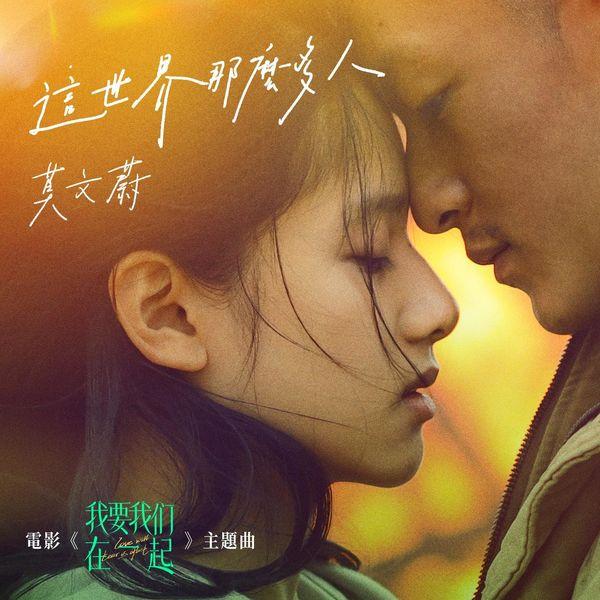 """Karen Mok – Empty World (From the Film """"Love Will Tear Us Apart"""")"""