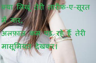 Shayari for Praising Beauty