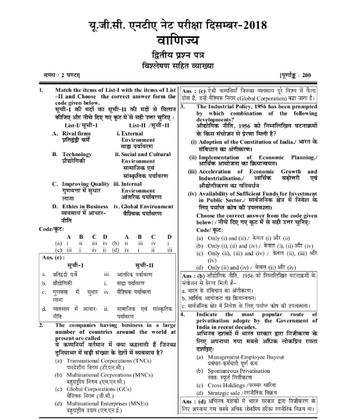 U.G.C NTA NET Exams Book (December 2019) : For All Competitive Exam Hindi PDF Book