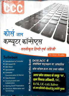 CCC-PDF-Book-in-Hindi-Free-Download-By-Arun-Kumar-Shukla