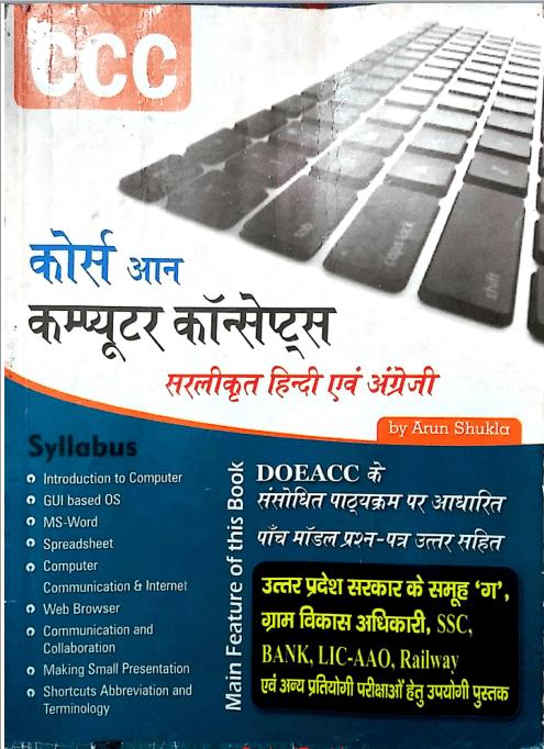 सीसीसी बुक इन हिंदी पीडीऍफ़ फ्री डाउनलोड (अरुण कुमार शुक्ला)  | CCC PDF Book in Hindi Free Download By Arun Kumar Shukla