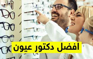 افضل طبيب عيون اطفال في الحبيب