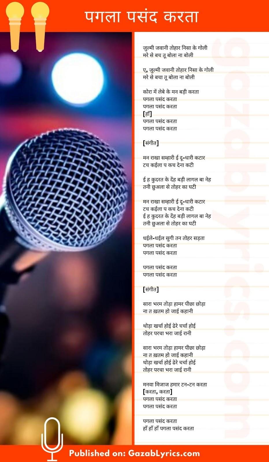 Pagla Pasand Karata song lyrics image