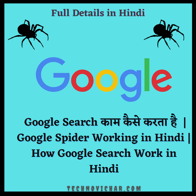 How Google Search and Google Spider Working in Hindi
