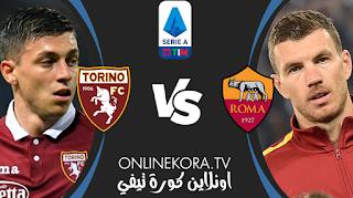 مشاهدة مباراة تورينو وروما بث مباشر اليوم 18-04-2021 في الدوري الإيطالي