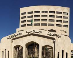 شروط فتح المساجد في المملكة العربية السعودية
