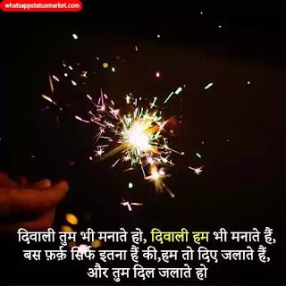 Diwali images shayari ke sath