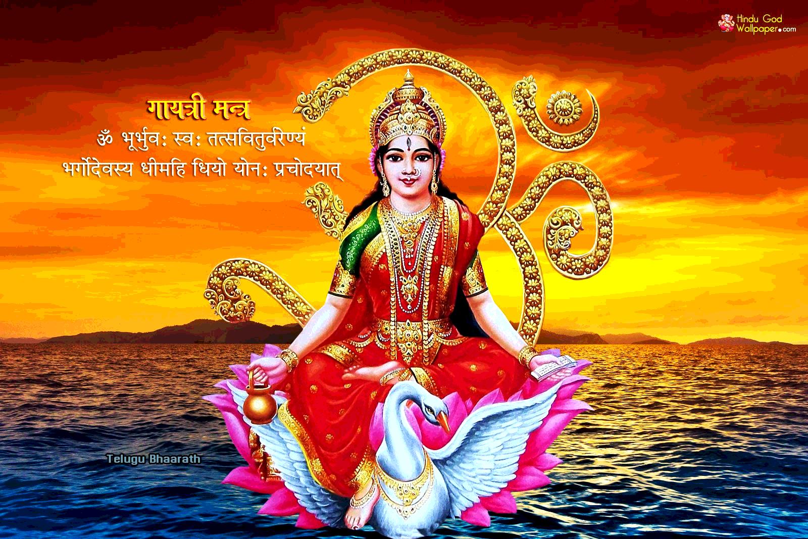 గాయత్రి మంత్రం ఘనాపాఠం - Gayatri Mantram Ghanapatham