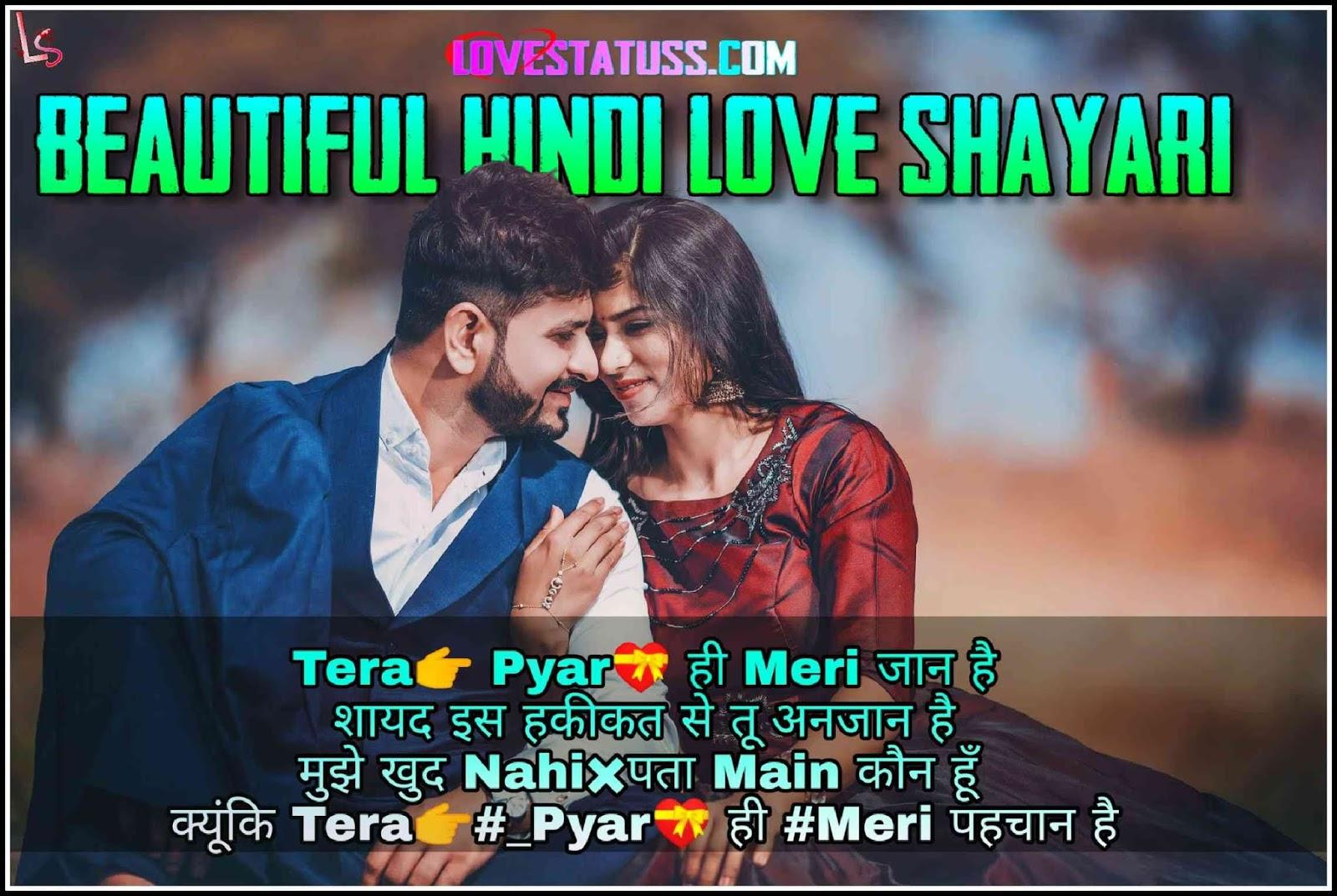 Beautiful_Hindi_Love_Shayari
