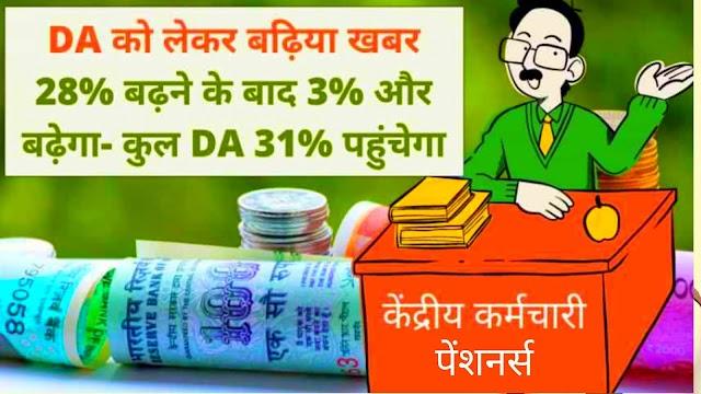 खुशखबरी: केंद्रीय कर्मचारियों व पेंशनर्स का डीए होगा 31%, 3% और बढ़ेगा महंगाई भत्ता (DA/DR) - CONFIRM