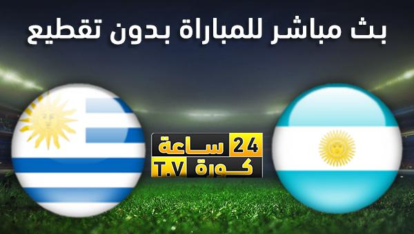 موعد مباراة الارجنتين و اوروجواى بث مباشر بتاريخ 18-11-2019 مباراة ودية