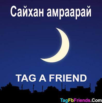 Good Night in Mongolian language