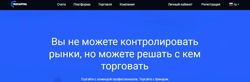 Мошеннический сайт tbxcapital.com/ru – Отзывы, развод. Компания tbxcapital мошенники