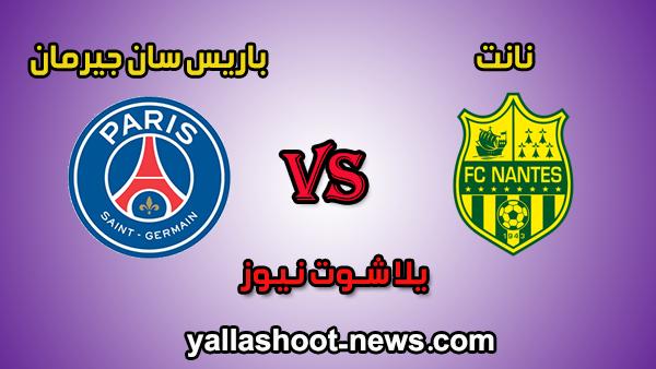 مشاهدة مباراة باريس سان جيرمان ونانت بث مباشر اليوم 5-2-2020 يلا شوت الدوري الفرنسي
