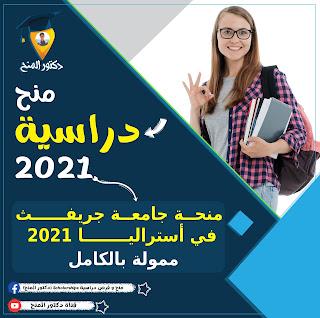 منحة جامعة جريفث Griffith في أستراليا 2021-2022