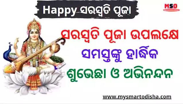 Saraswati Puja/Basant Panchami Greetings, Quotes, Status, Wallpapers, Mantra in Odia 2021