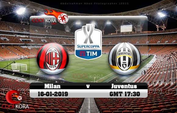 مشاهدة مباراة يوفنتوس وميلان اليوم 16-1-2019 كأس السوبر الإيطالي