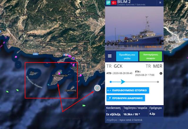 """Το """"μικρό"""" ερευνητικό των Τούρκων Bilim 2 """"τριγυρίζει"""" στο Καστελλόριζο"""