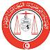 مجلس الهيئة الوطنية للمحامين يرفض التدخل الاجنبي في ليبيا