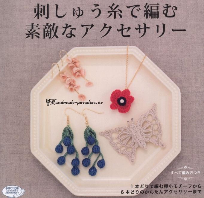 Ювелирные изделия крючком. Японский журнал со схемами