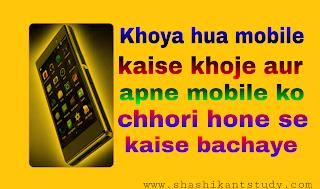 chori-hua-mobile-kaise-khoje