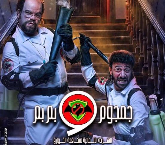 مسلسل جمجوم وبم بم الحلقة 14