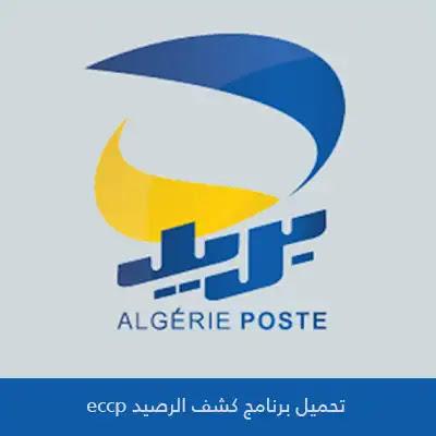 تحميل برنامج كشف الرصيد eccp البريد الجزائري