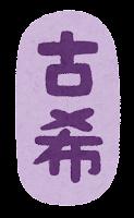 長寿祝いのイラスト文字(古希)