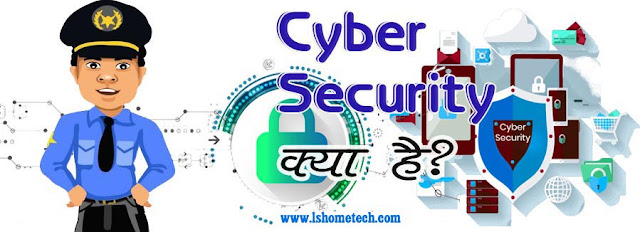cyber ya internet security kya hoti hai?