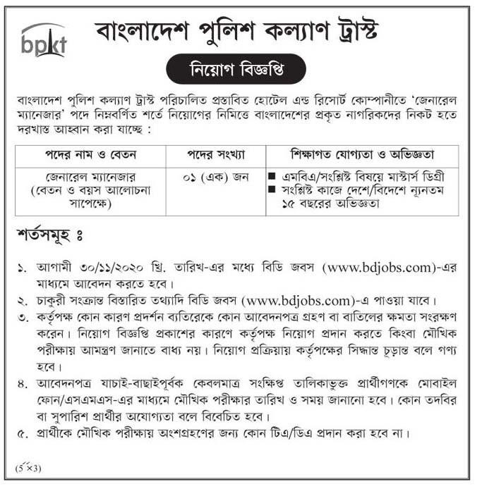 Bangladesh Police Kallyan Trust Job