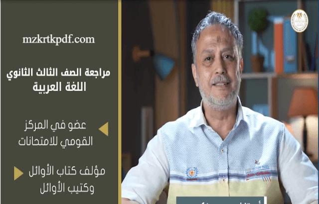 المراجعة النهائية في اللغة العربية الثانوية العامة من وزارة التربية والتعليم مجانا - فيديو
