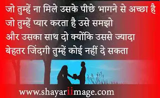 Love Shayari image in Hindi